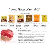 Промо пакет Опитай 2