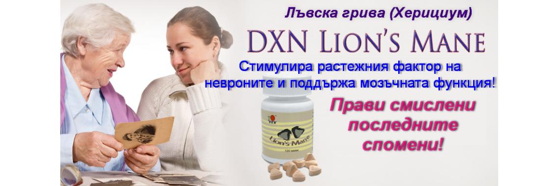 Лъвска грива